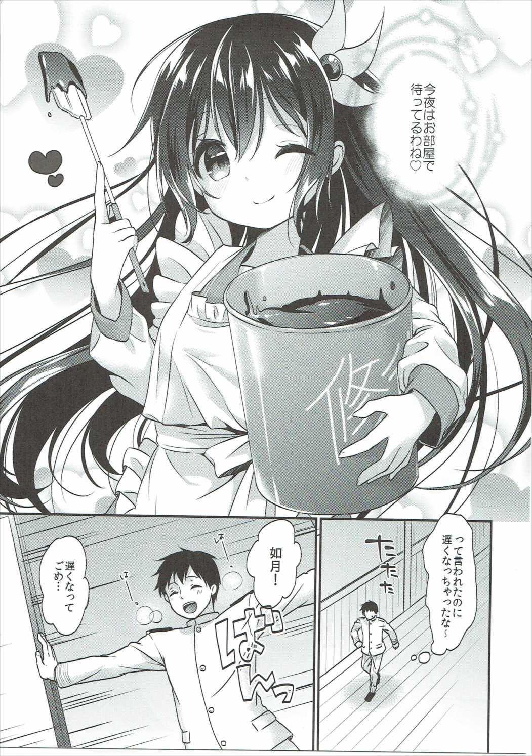 Kisaragi-chan to Kotatsu Ecchi 3