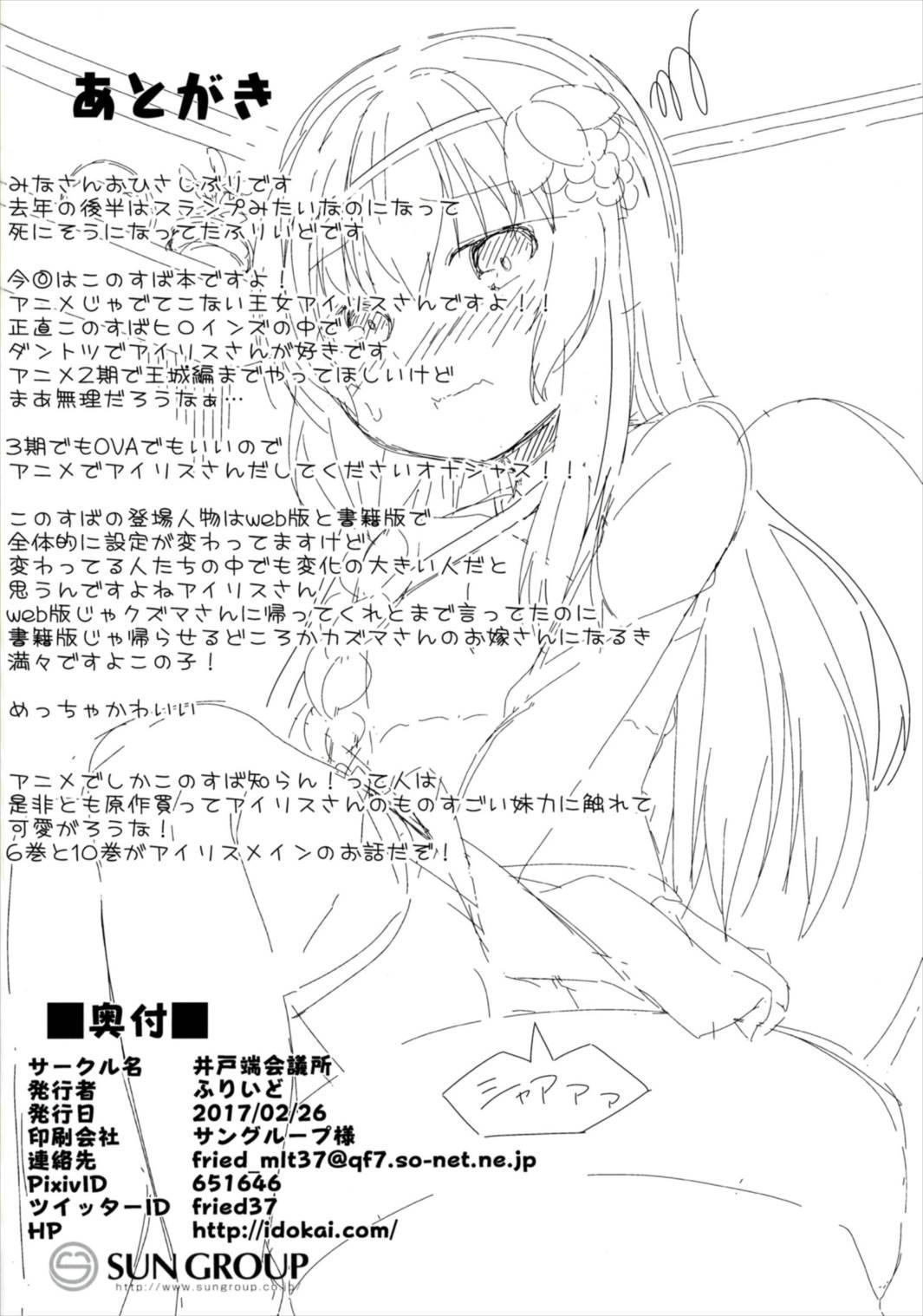 Haikei Onii-sama Yakusoku Owasure Naki You 21