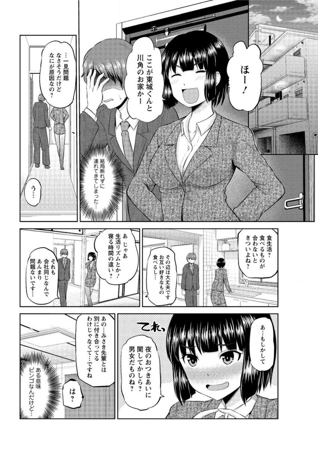 [Yano Toshinori] Motto Mawashite Ura-Kairanban Ch. 1-7 99
