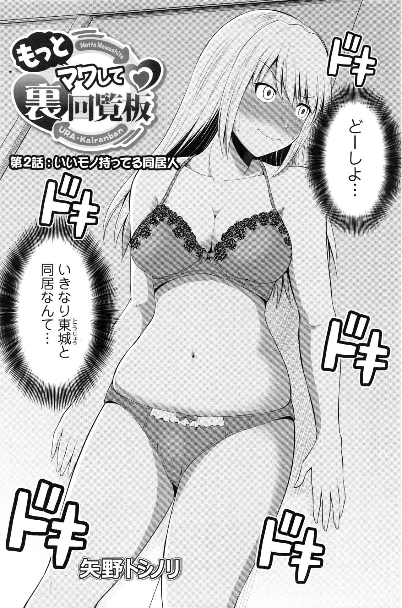 [Yano Toshinori] Motto Mawashite Ura-Kairanban Ch. 1-7 21