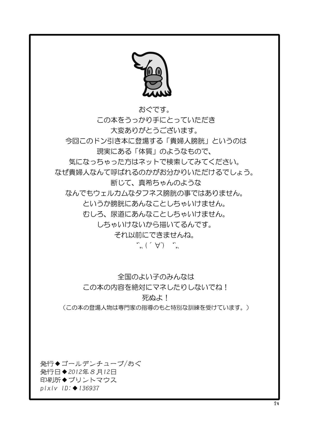 Oshikko Sensei 4~. 33