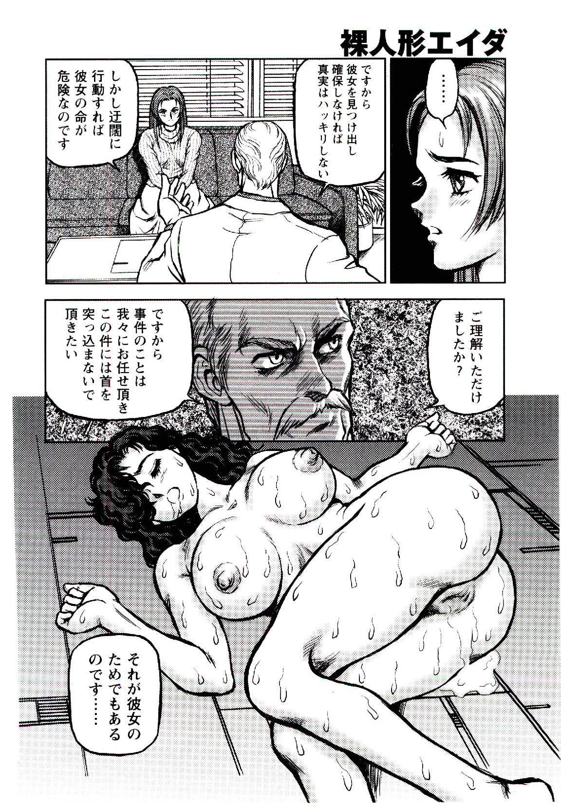 Hadaka Ningyou Ada / Ada The Naked Doll 98