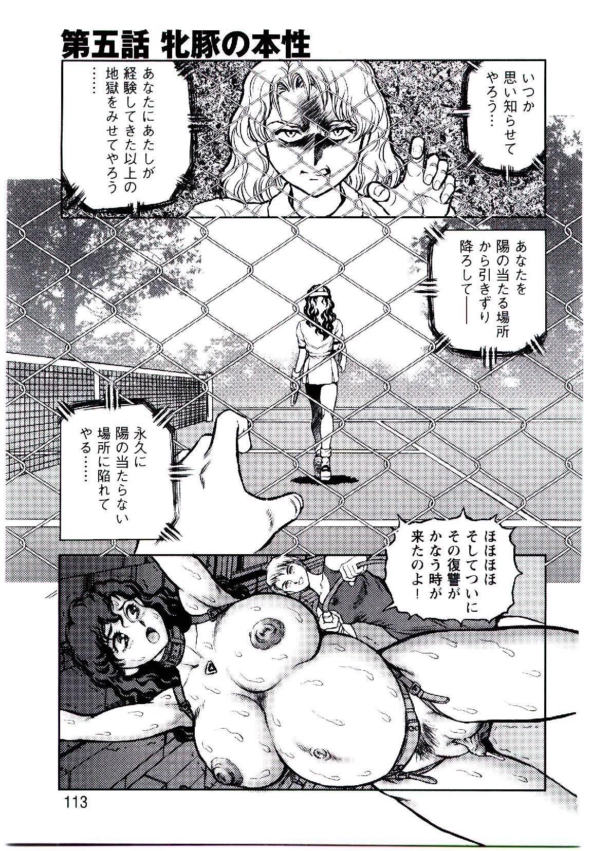 Hadaka Ningyou Ada / Ada The Naked Doll 109