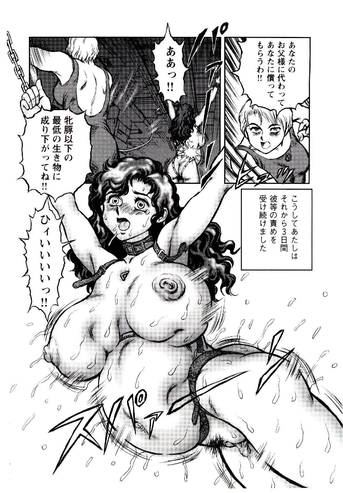 Hadaka Ningyou Ada / Ada The Naked Doll 110