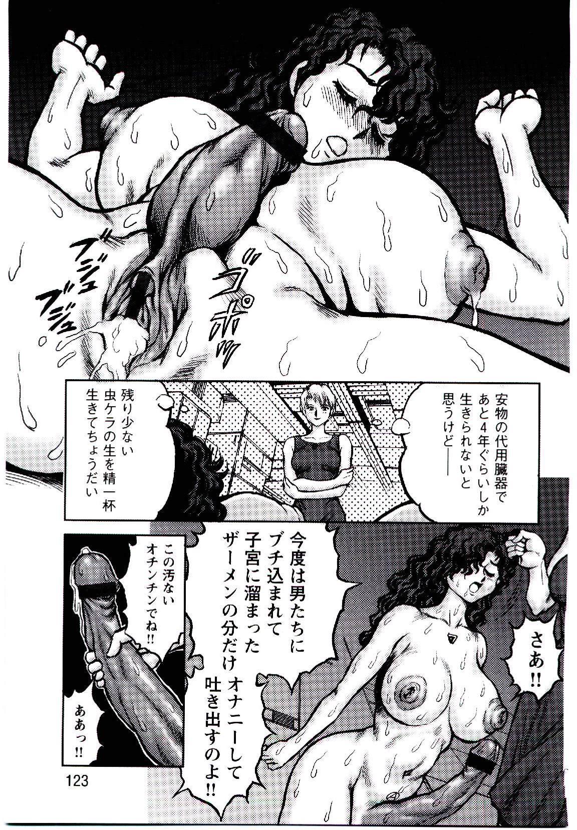 Hadaka Ningyou Ada / Ada The Naked Doll 119