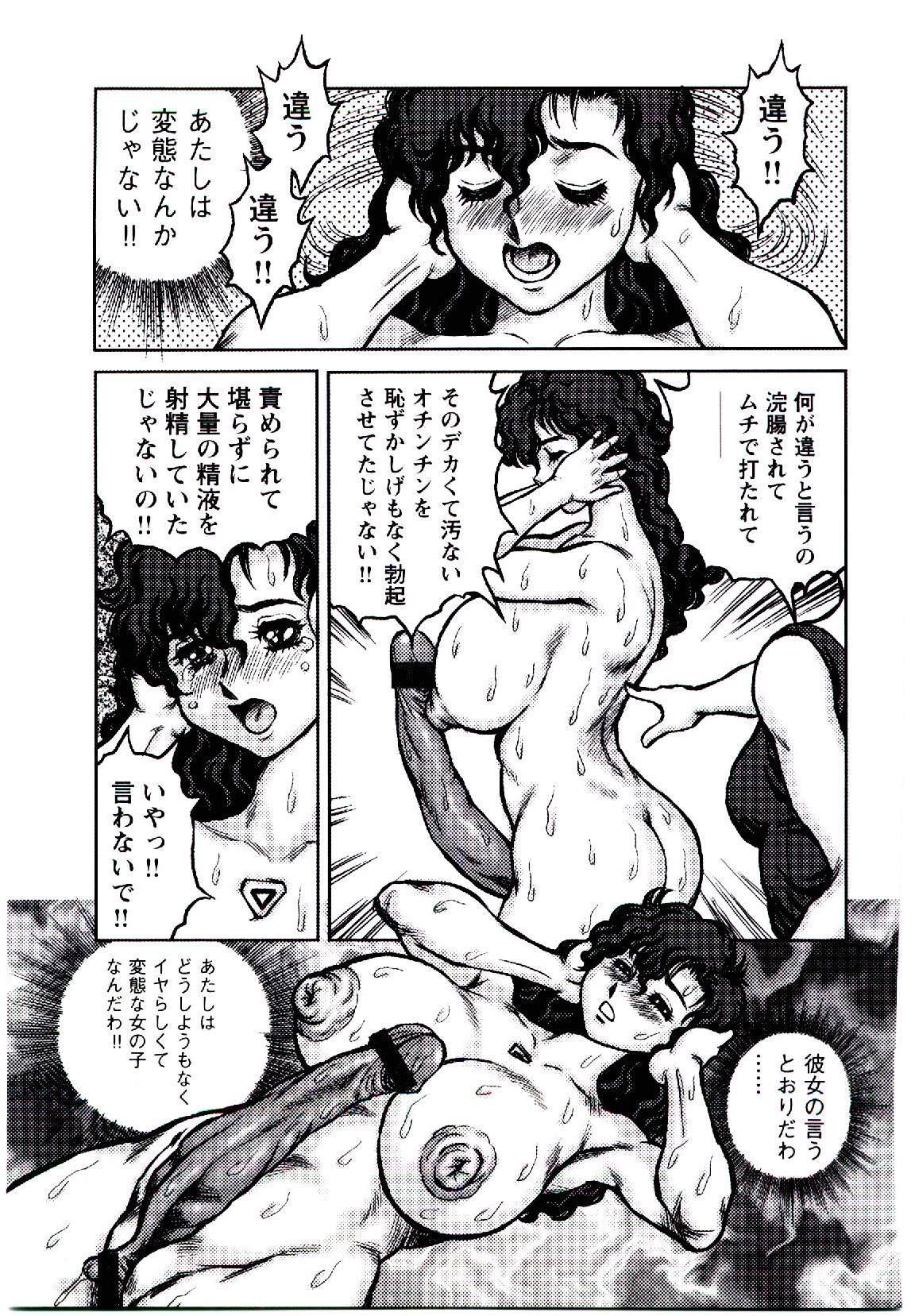 Hadaka Ningyou Ada / Ada The Naked Doll 125