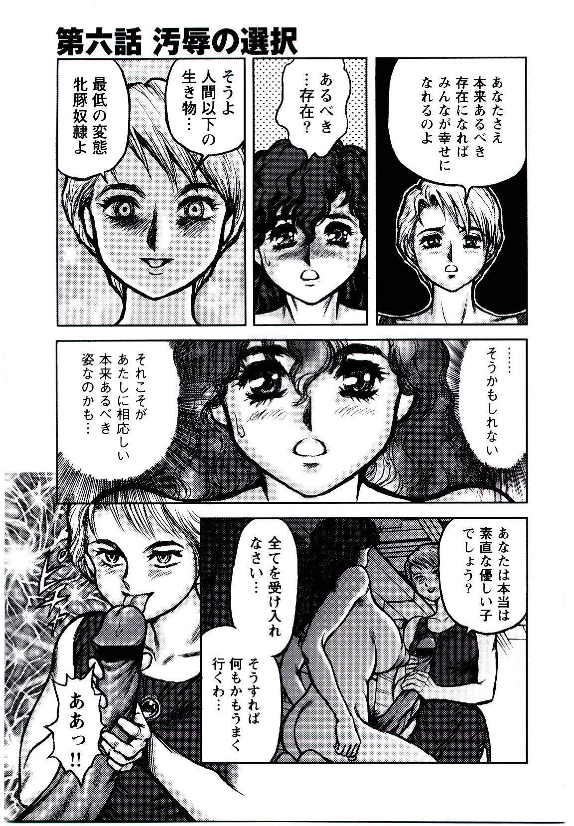 Hadaka Ningyou Ada / Ada The Naked Doll 127