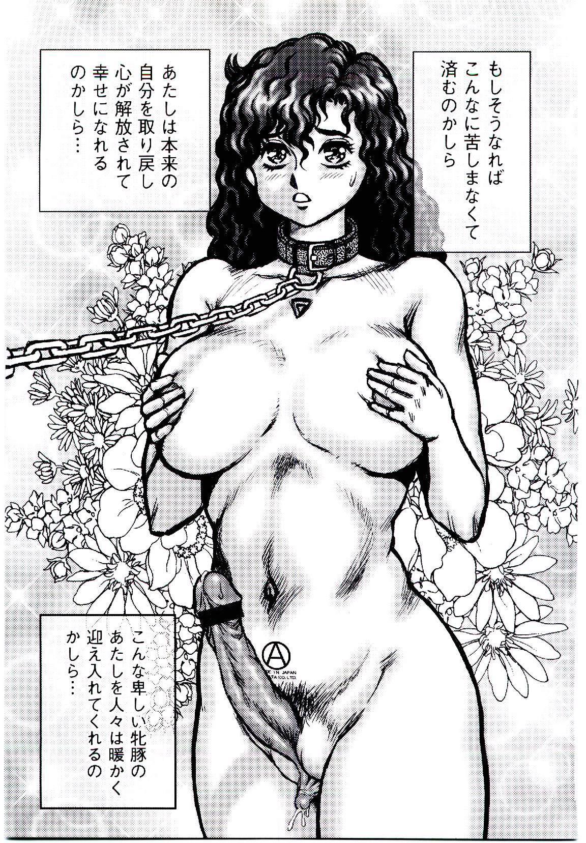 Hadaka Ningyou Ada / Ada The Naked Doll 129