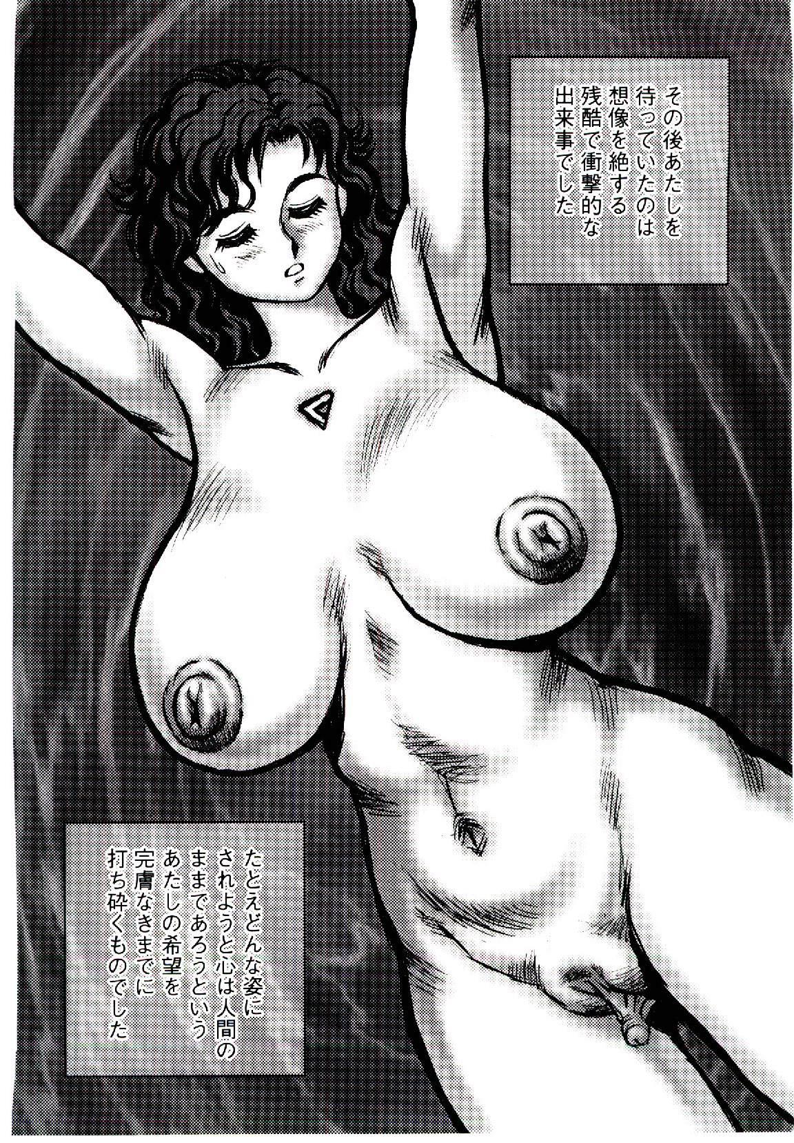 Hadaka Ningyou Ada / Ada The Naked Doll 146