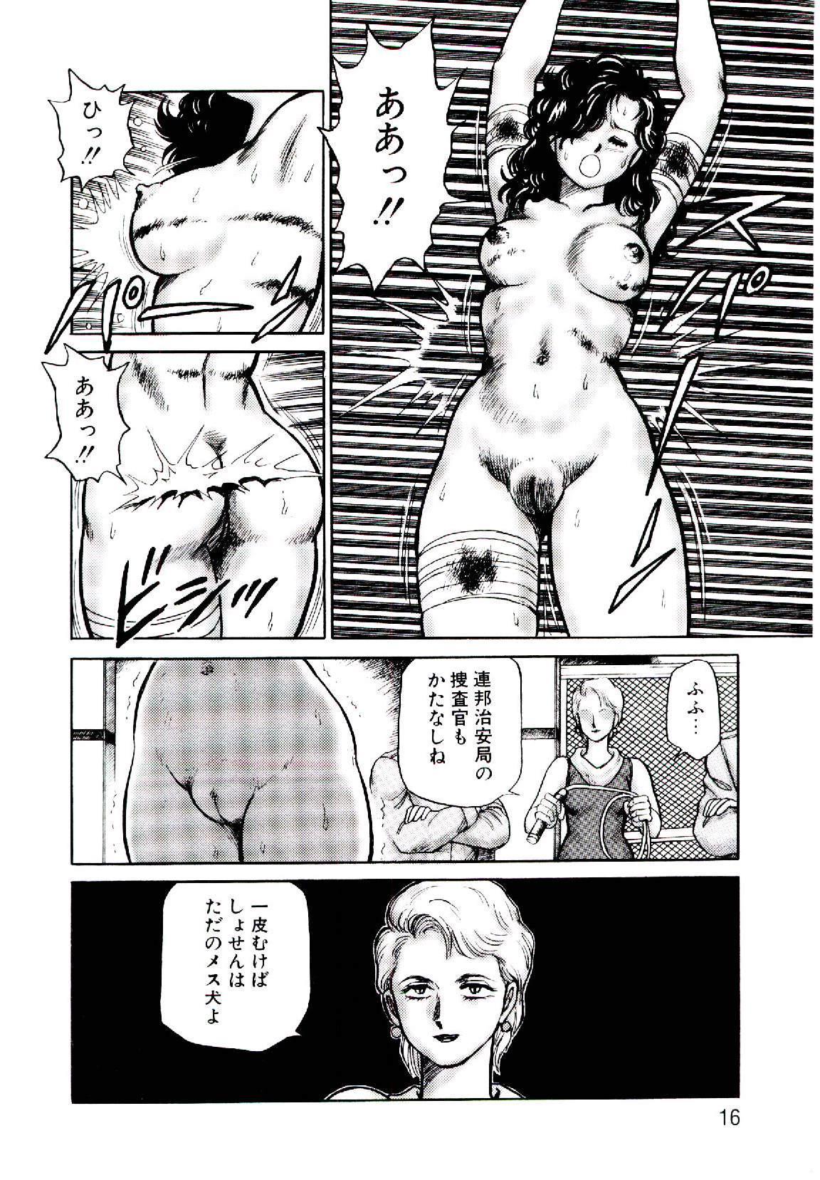 Hadaka Ningyou Ada / Ada The Naked Doll 14