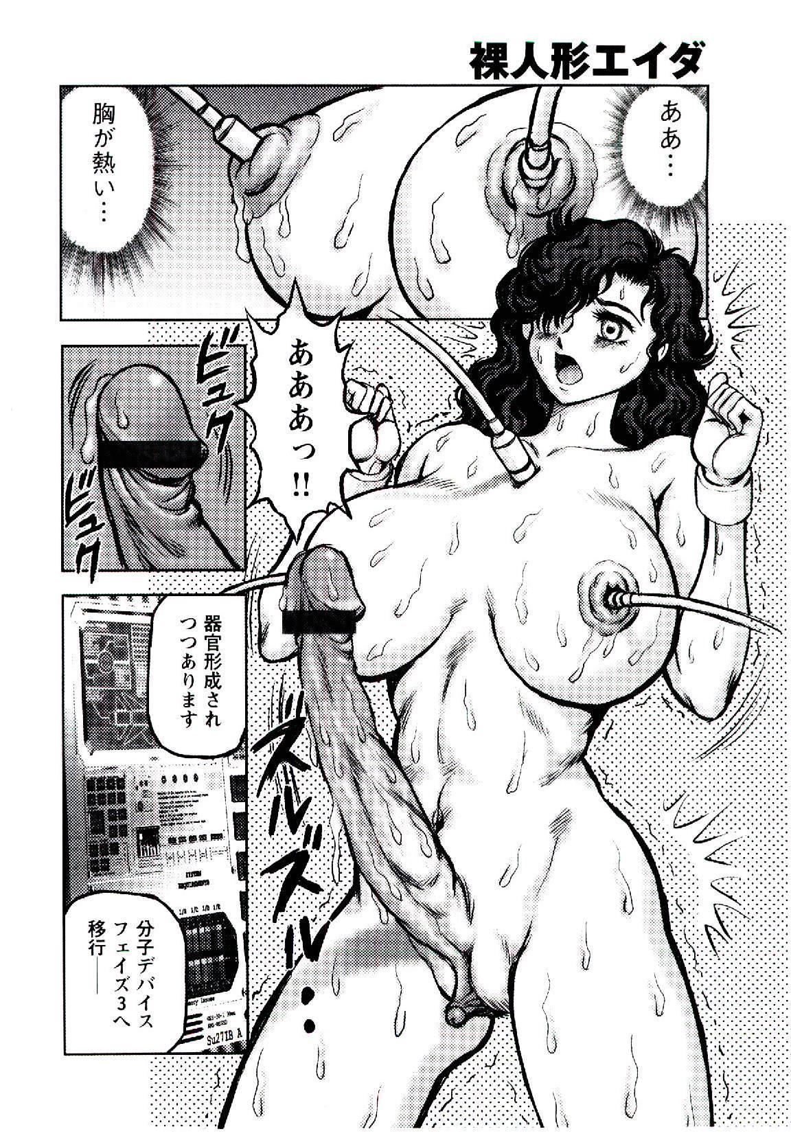 Hadaka Ningyou Ada / Ada The Naked Doll 152