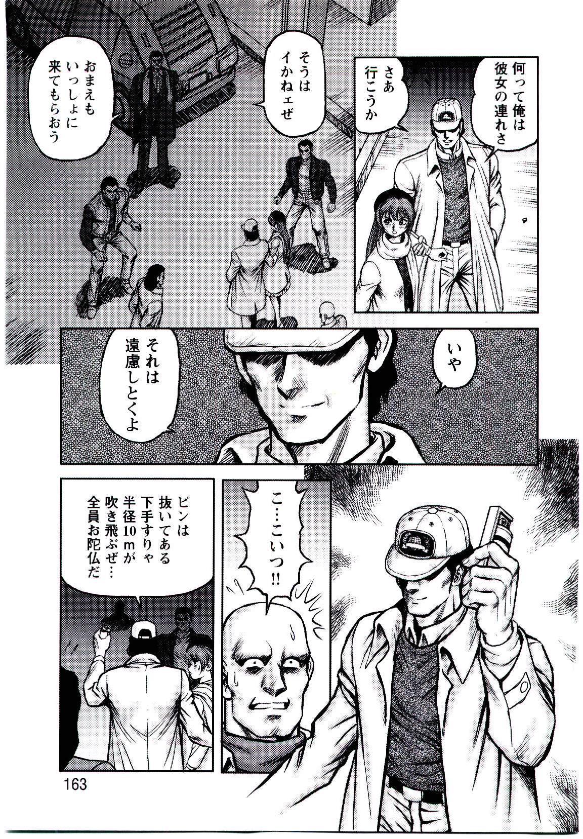 Hadaka Ningyou Ada / Ada The Naked Doll 159