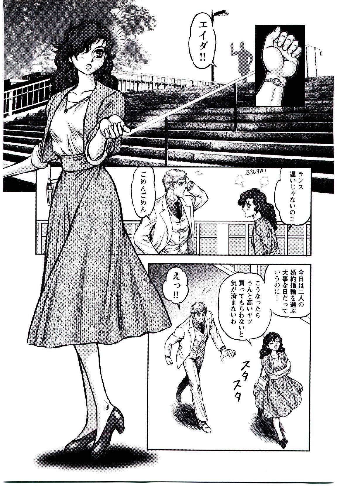 Hadaka Ningyou Ada / Ada The Naked Doll 163