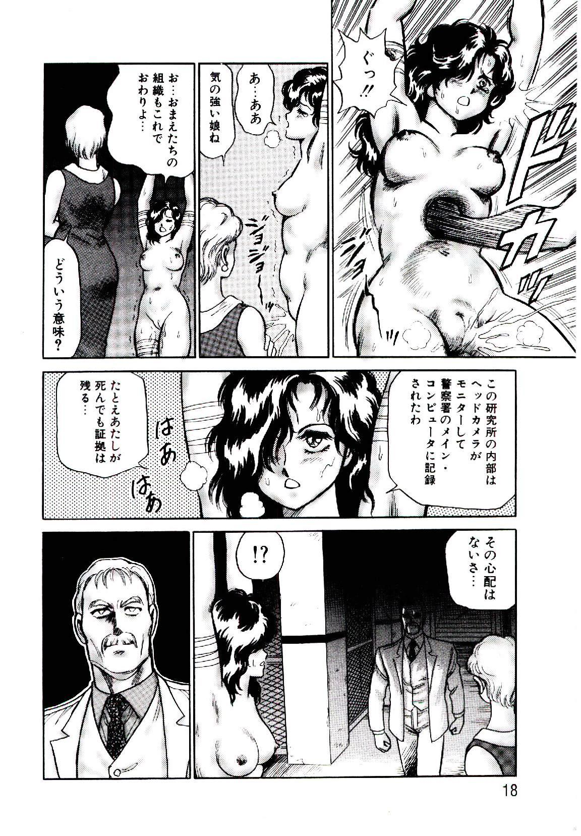 Hadaka Ningyou Ada / Ada The Naked Doll 16