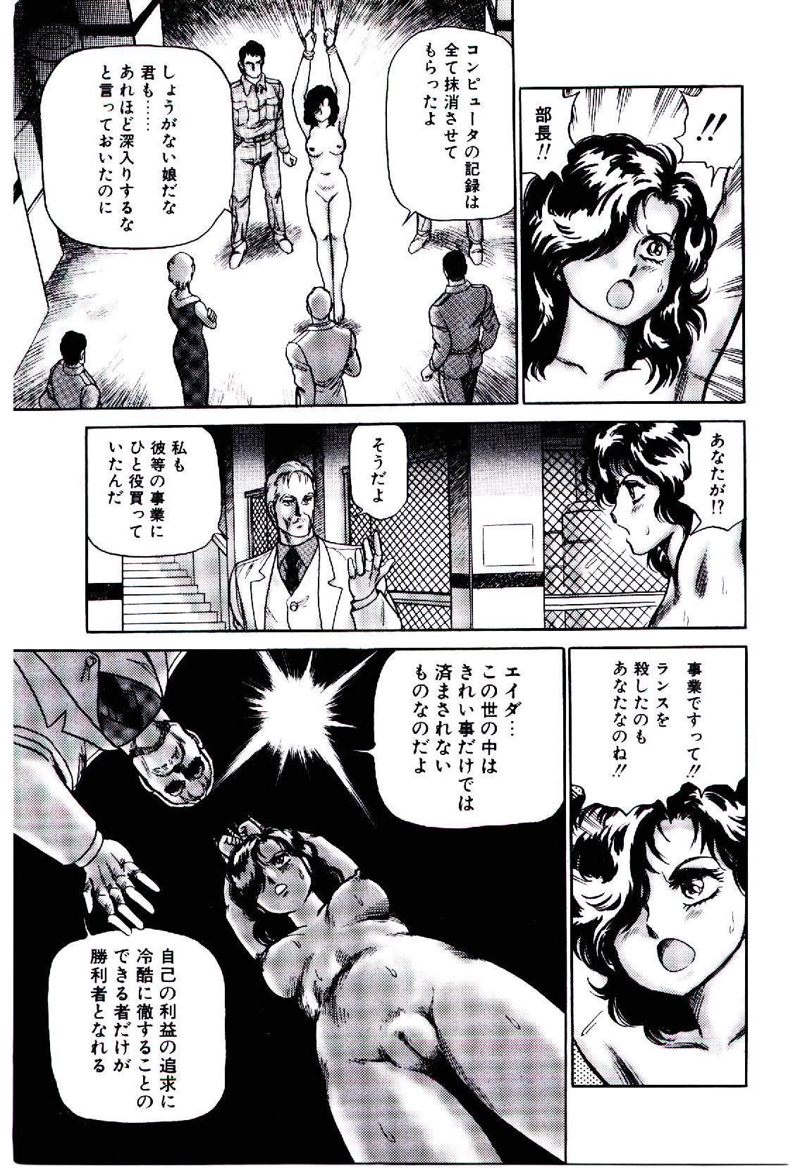 Hadaka Ningyou Ada / Ada The Naked Doll 17