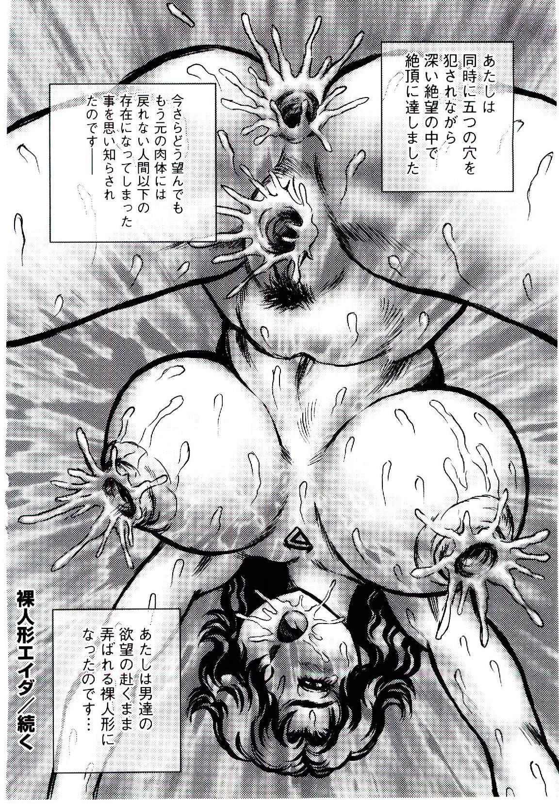 Hadaka Ningyou Ada / Ada The Naked Doll 178