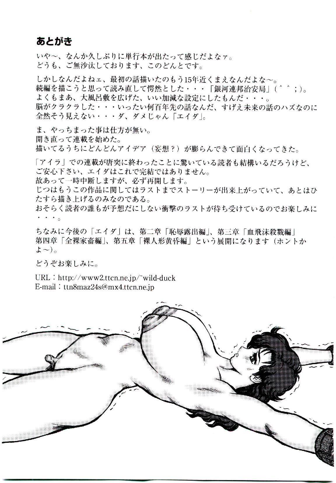 Hadaka Ningyou Ada / Ada The Naked Doll 179
