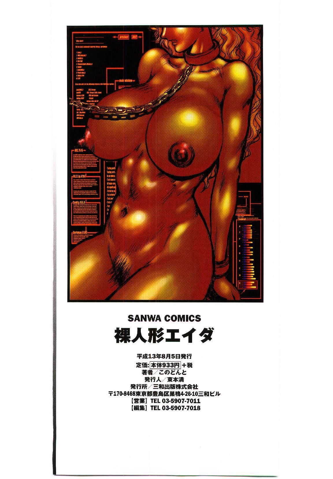 Hadaka Ningyou Ada / Ada The Naked Doll 181