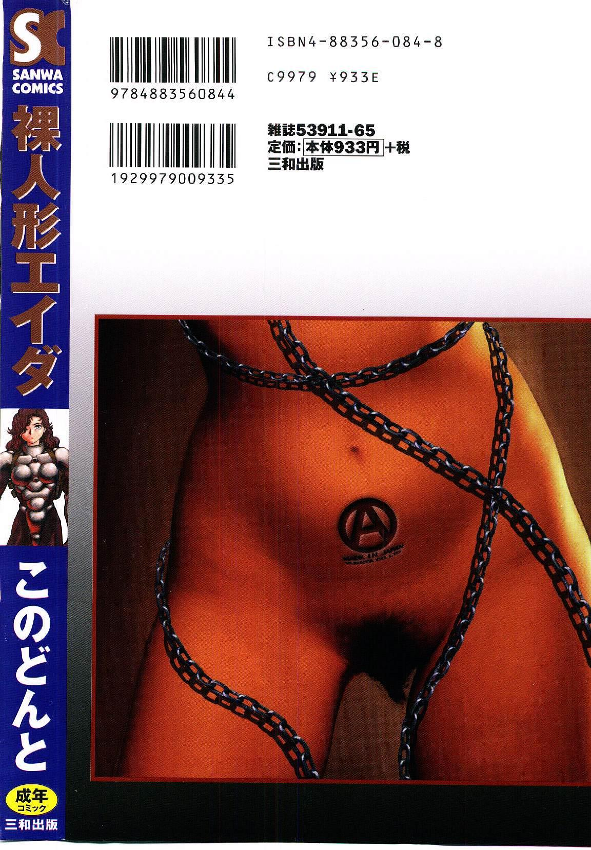 Hadaka Ningyou Ada / Ada The Naked Doll 184