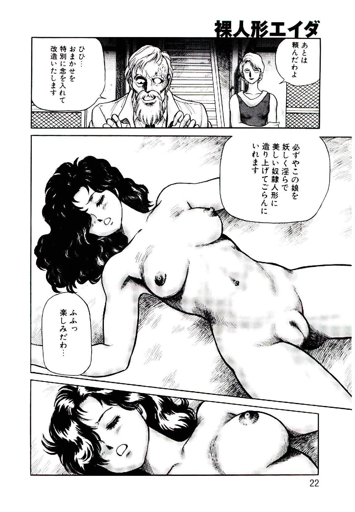 Hadaka Ningyou Ada / Ada The Naked Doll 20