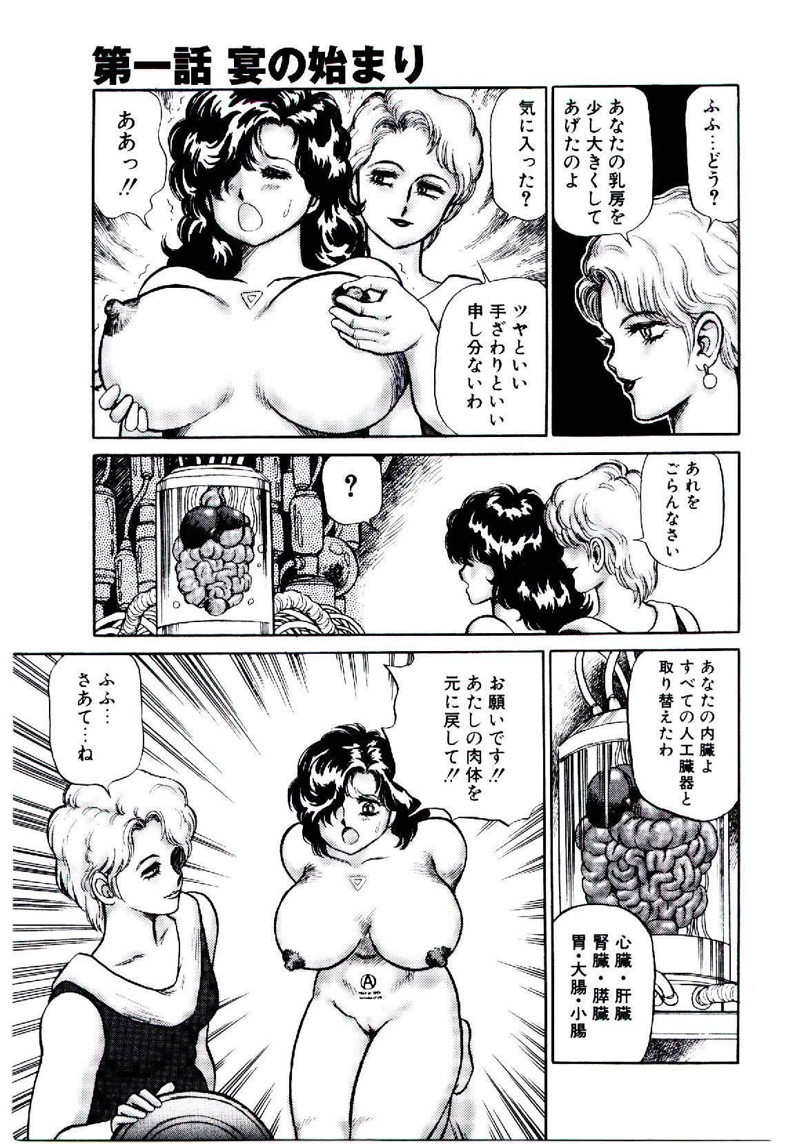 Hadaka Ningyou Ada / Ada The Naked Doll 25