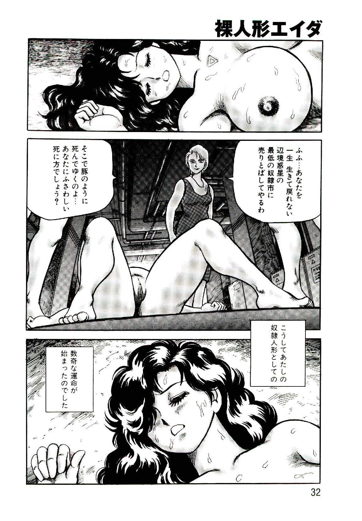 Hadaka Ningyou Ada / Ada The Naked Doll 30