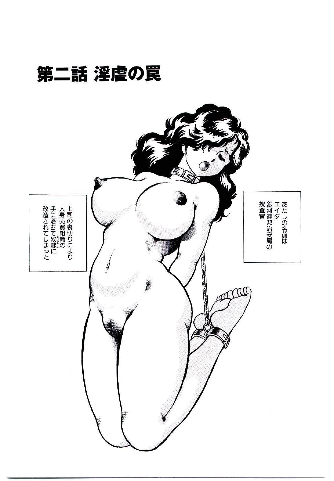 Hadaka Ningyou Ada / Ada The Naked Doll 31