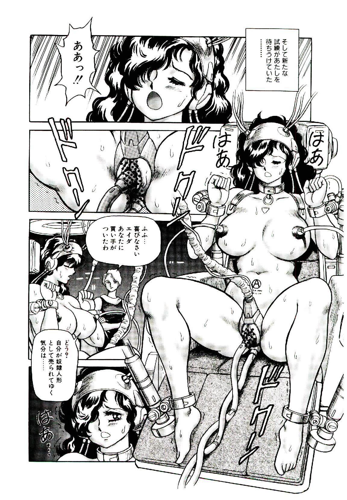 Hadaka Ningyou Ada / Ada The Naked Doll 32