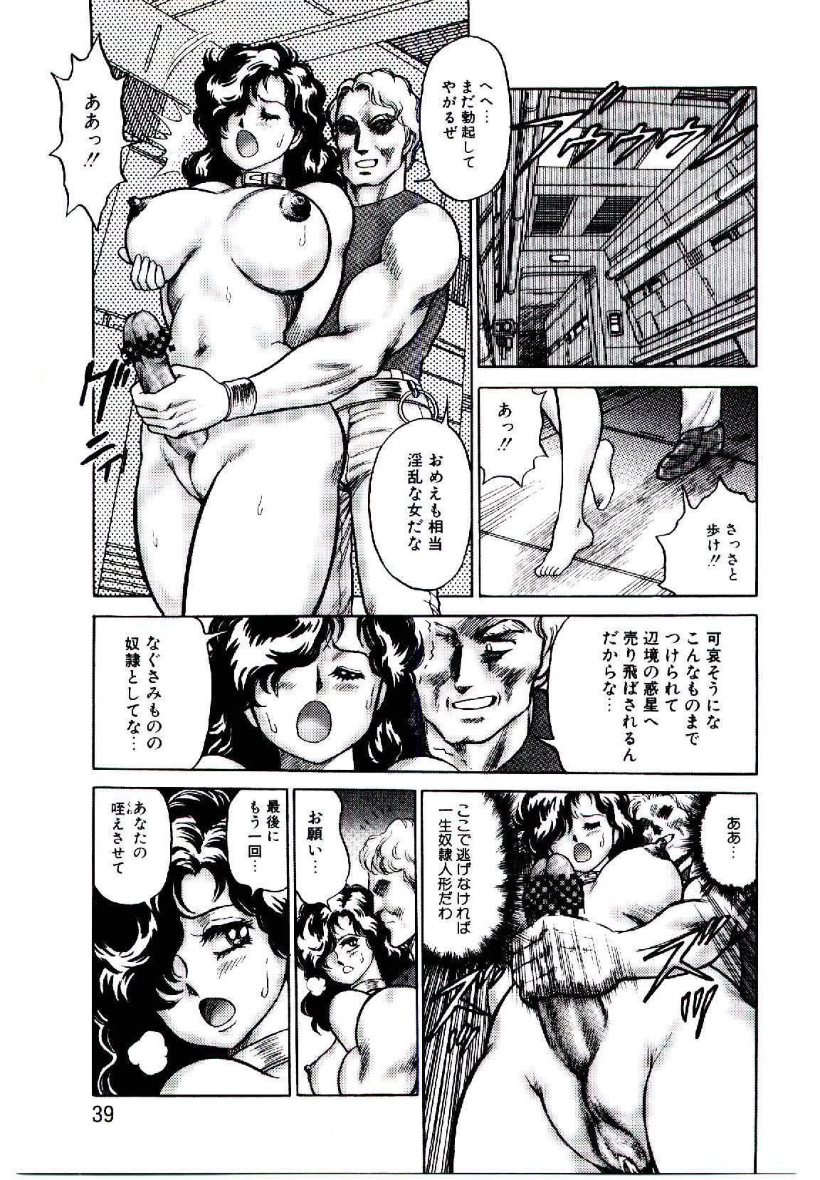 Hadaka Ningyou Ada / Ada The Naked Doll 37