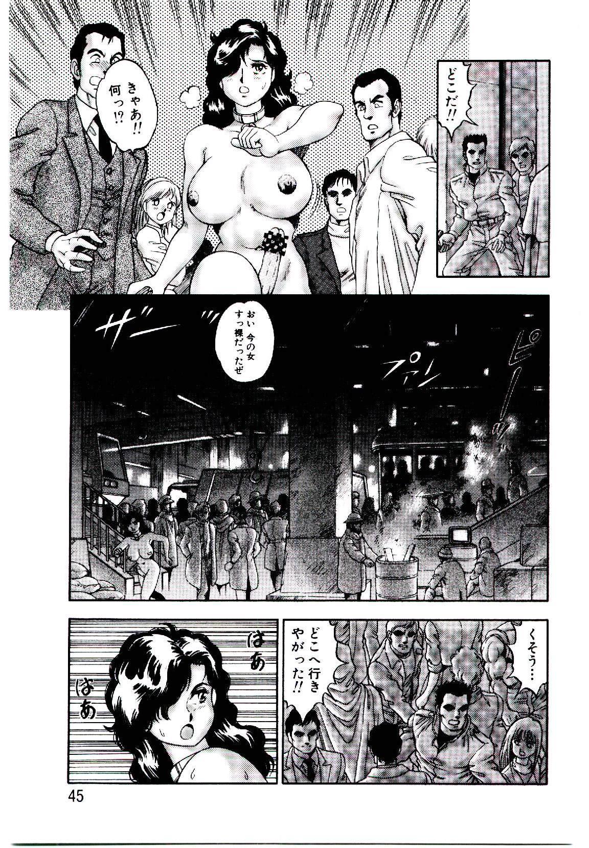 Hadaka Ningyou Ada / Ada The Naked Doll 43