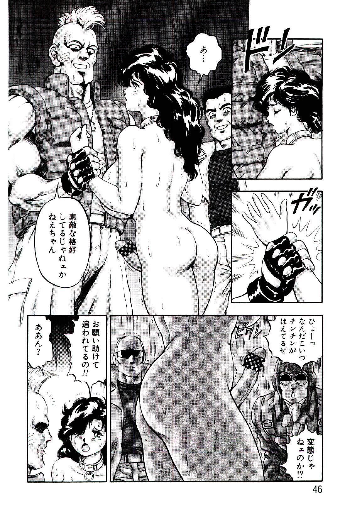 Hadaka Ningyou Ada / Ada The Naked Doll 44