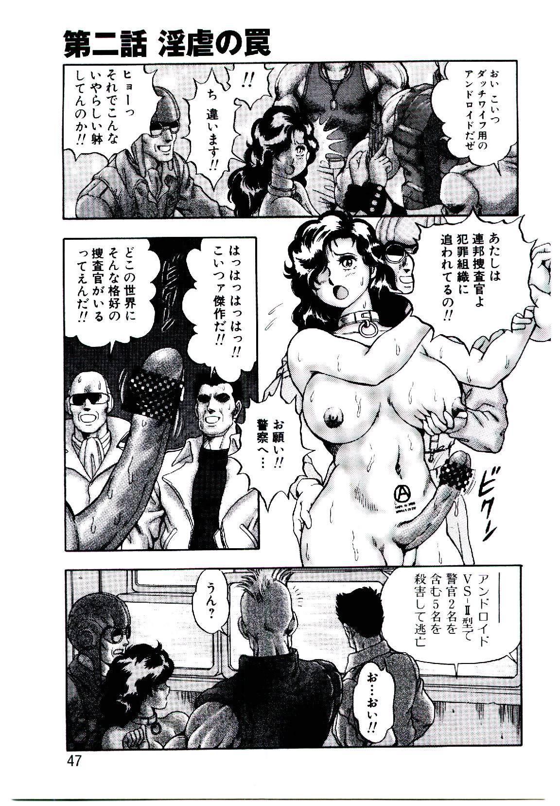 Hadaka Ningyou Ada / Ada The Naked Doll 45