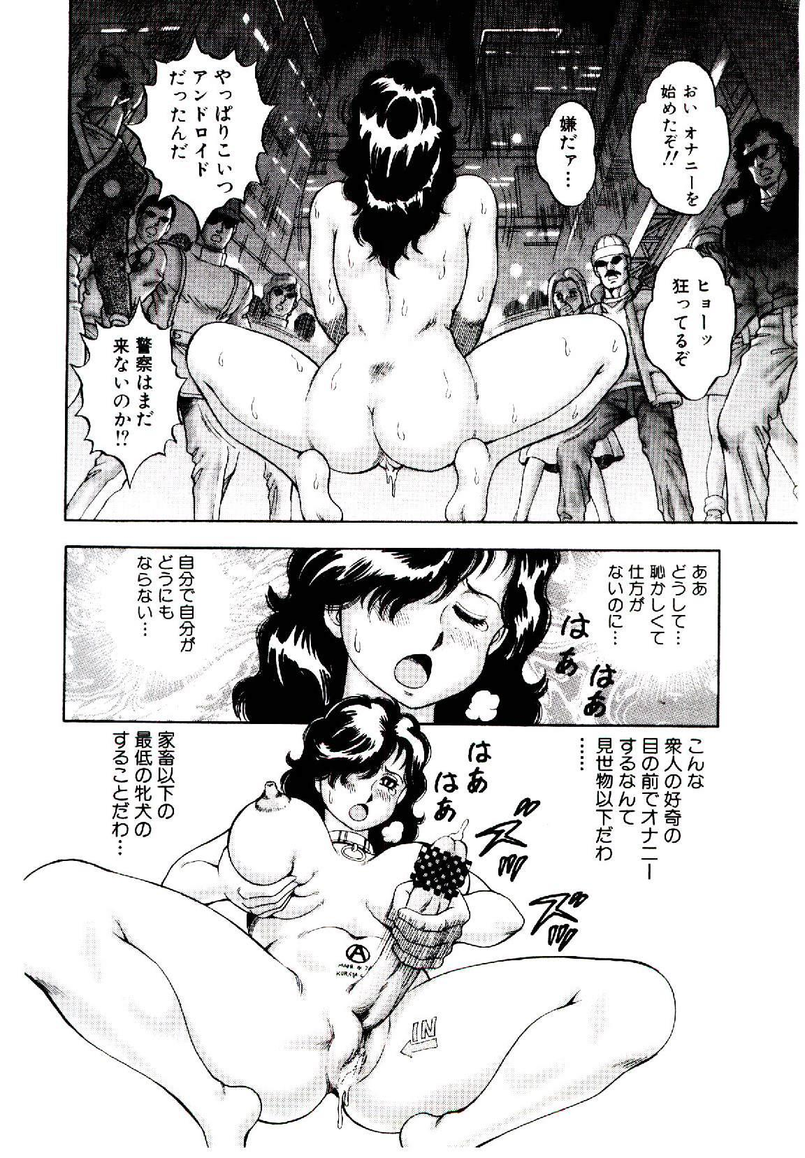 Hadaka Ningyou Ada / Ada The Naked Doll 50