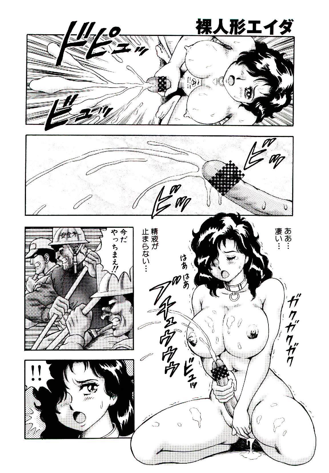 Hadaka Ningyou Ada / Ada The Naked Doll 52