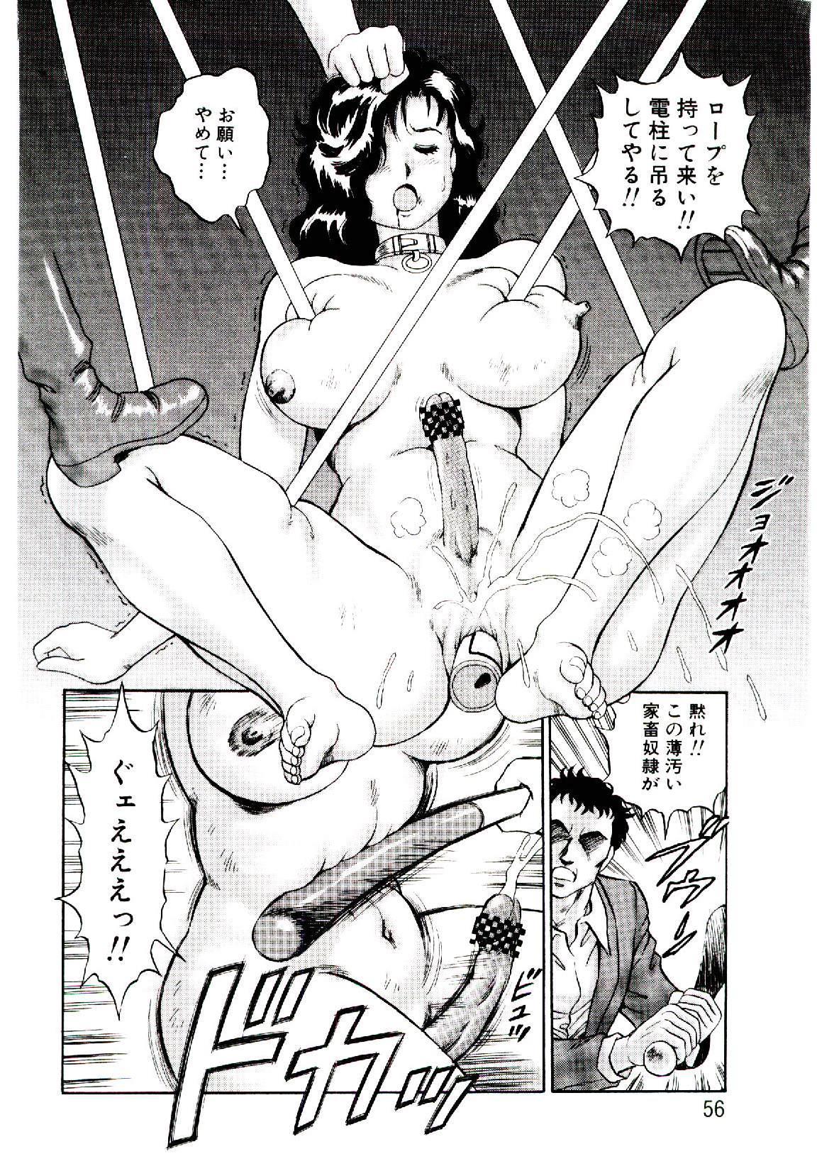 Hadaka Ningyou Ada / Ada The Naked Doll 54