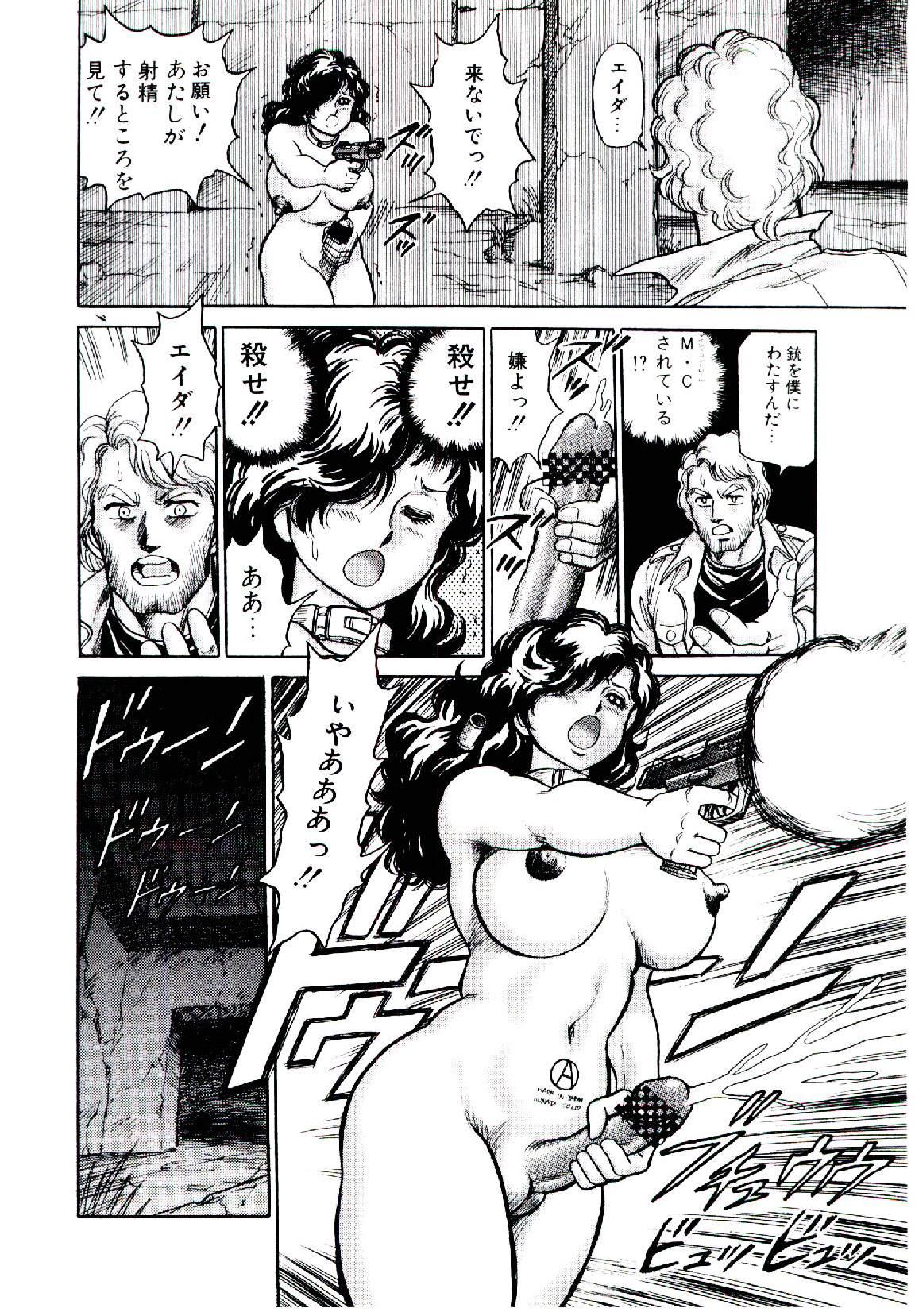 Hadaka Ningyou Ada / Ada The Naked Doll 66