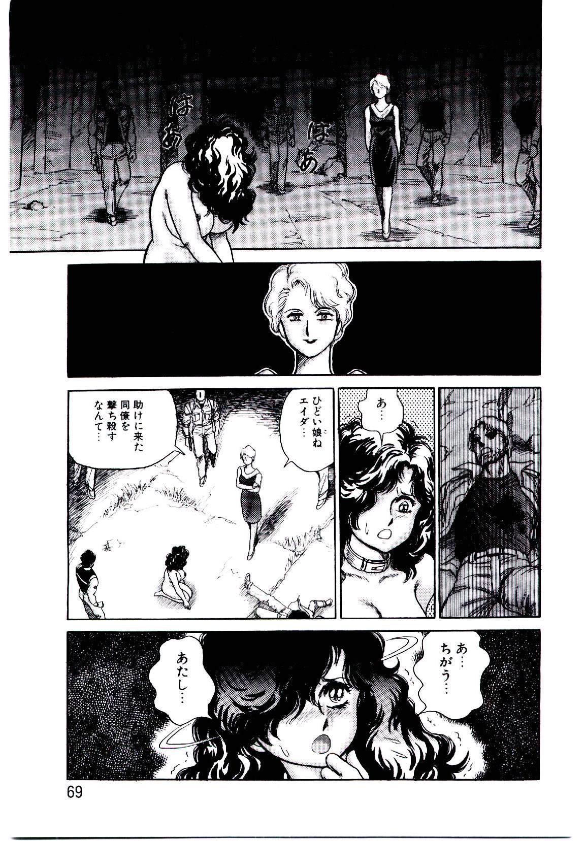 Hadaka Ningyou Ada / Ada The Naked Doll 67