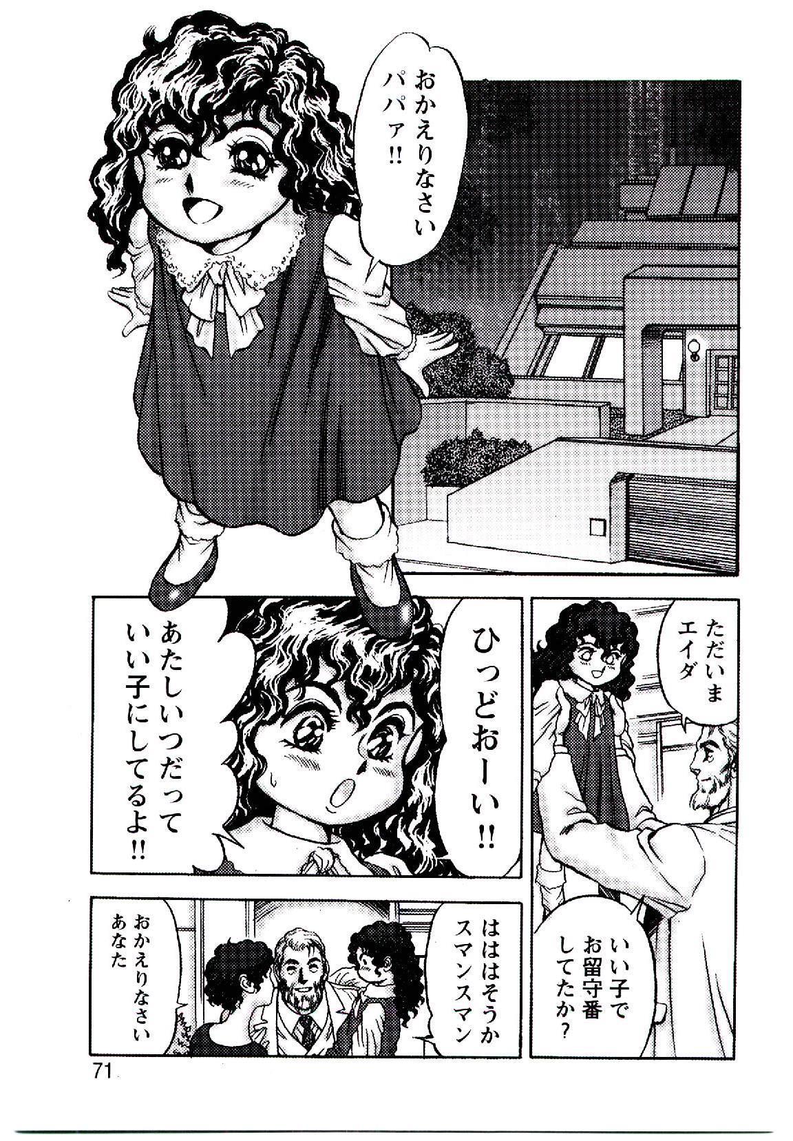 Hadaka Ningyou Ada / Ada The Naked Doll 69