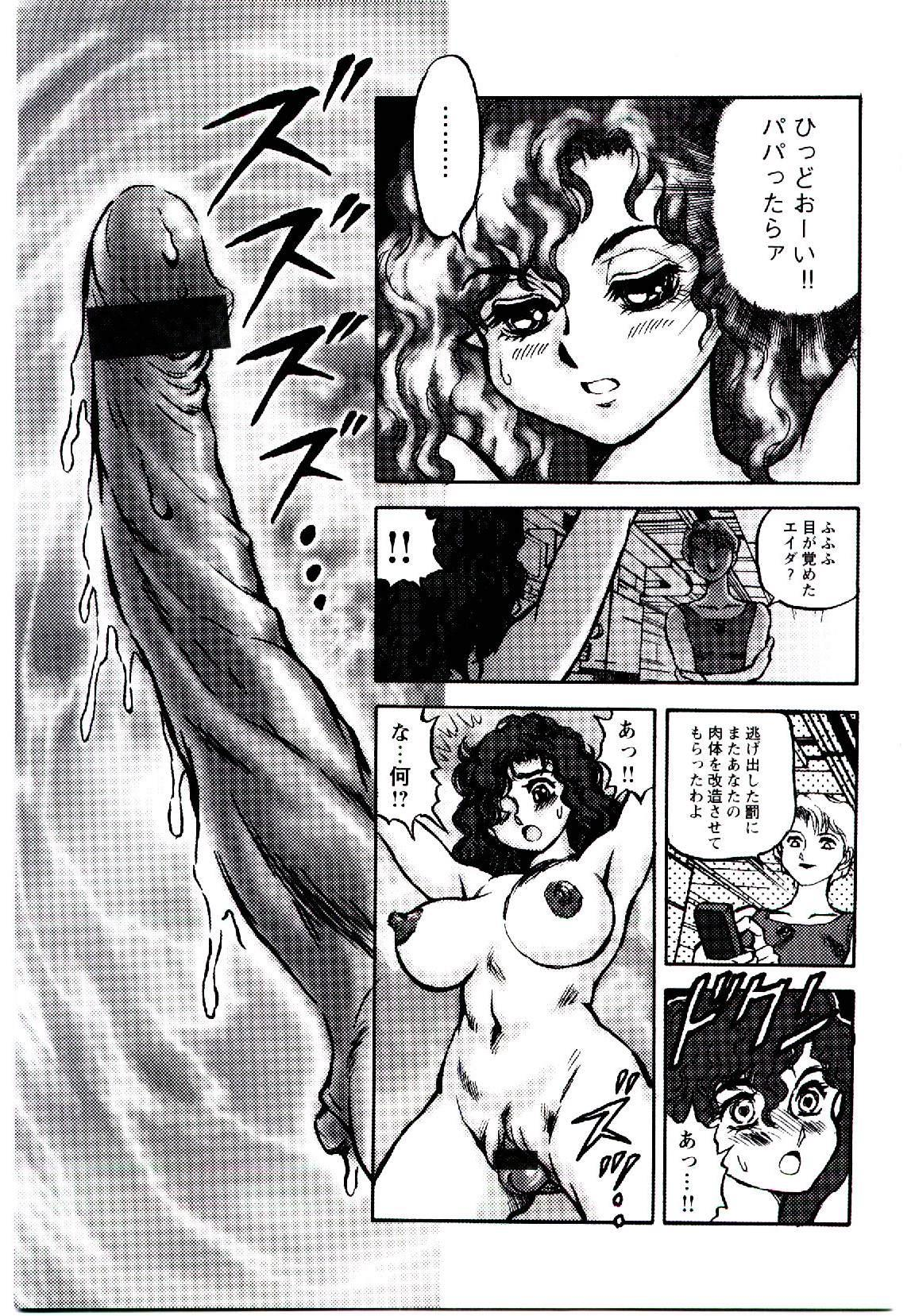 Hadaka Ningyou Ada / Ada The Naked Doll 71