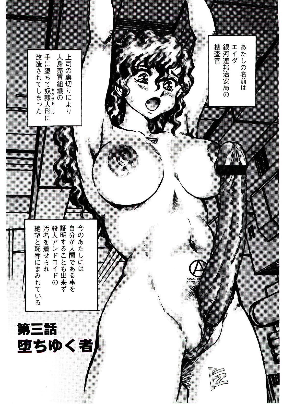 Hadaka Ningyou Ada / Ada The Naked Doll 72