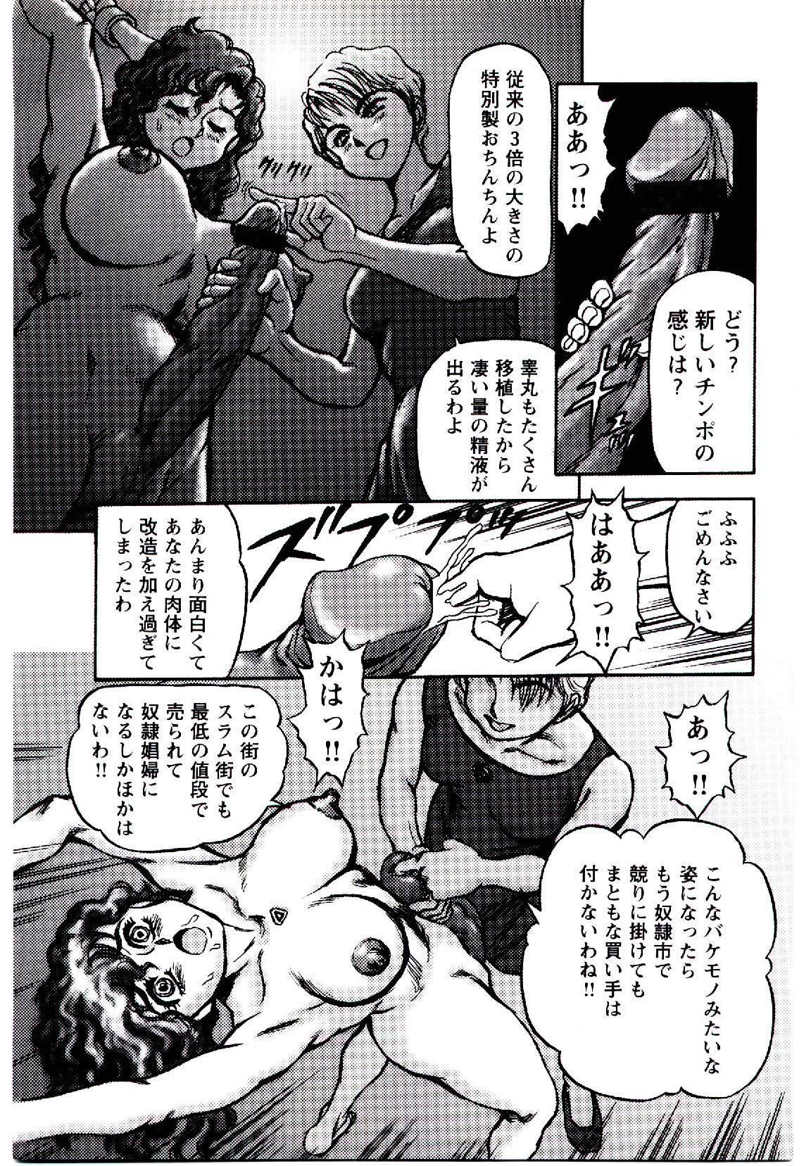 Hadaka Ningyou Ada / Ada The Naked Doll 73