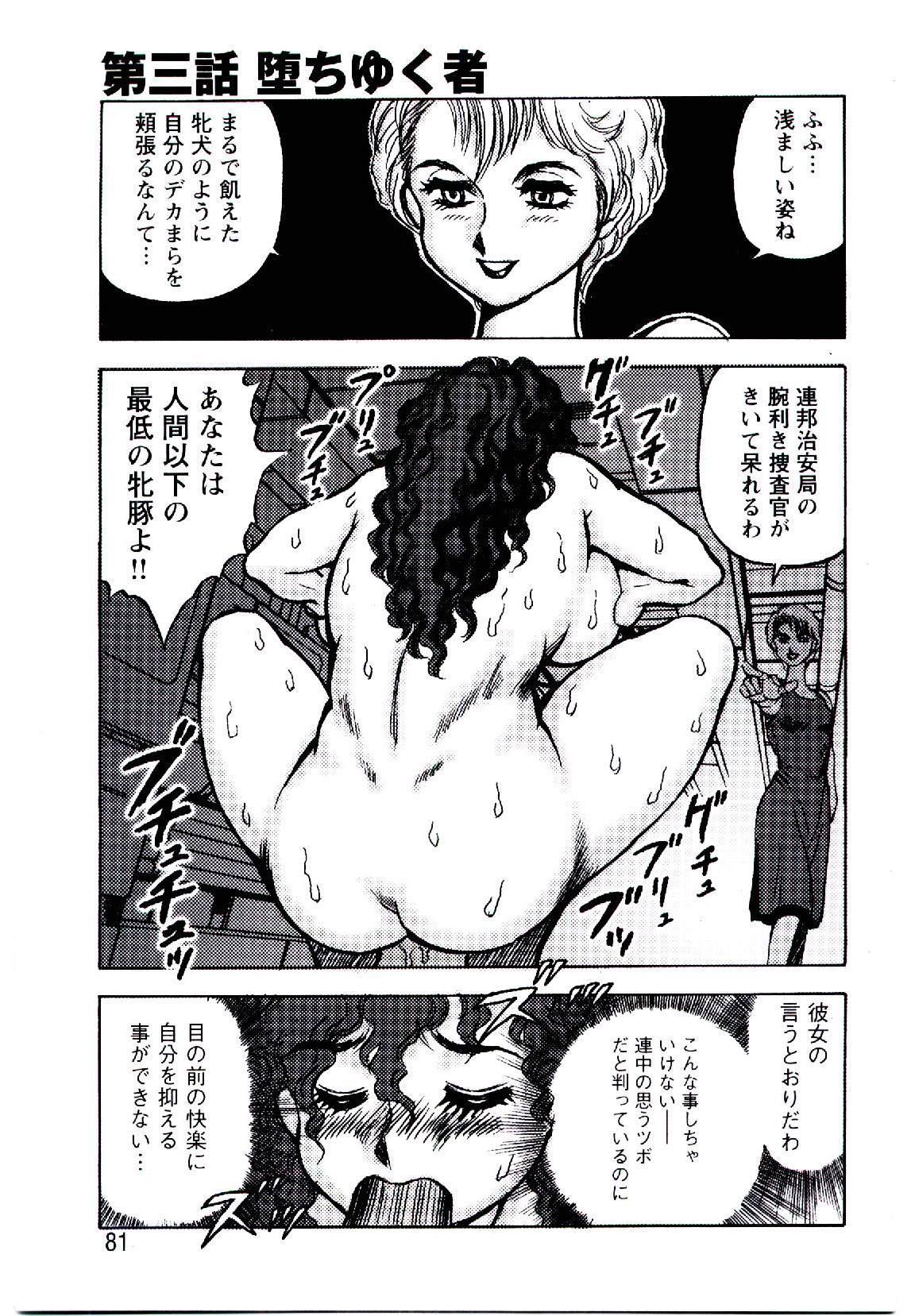 Hadaka Ningyou Ada / Ada The Naked Doll 78