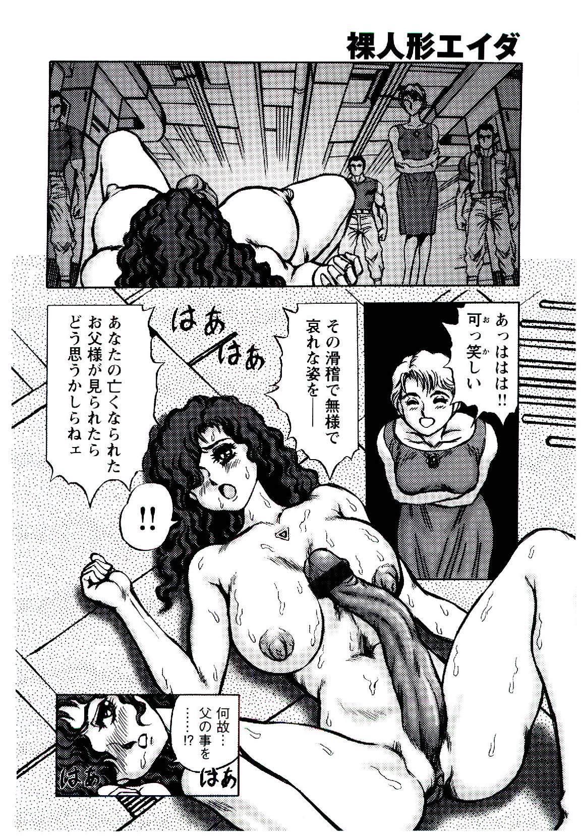 Hadaka Ningyou Ada / Ada The Naked Doll 80