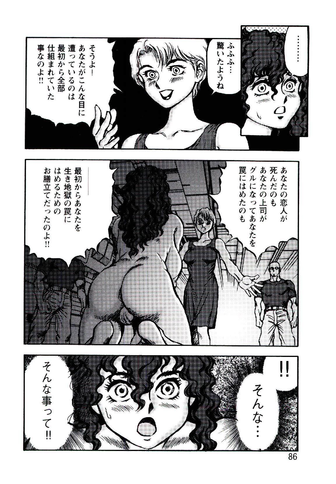 Hadaka Ningyou Ada / Ada The Naked Doll 82