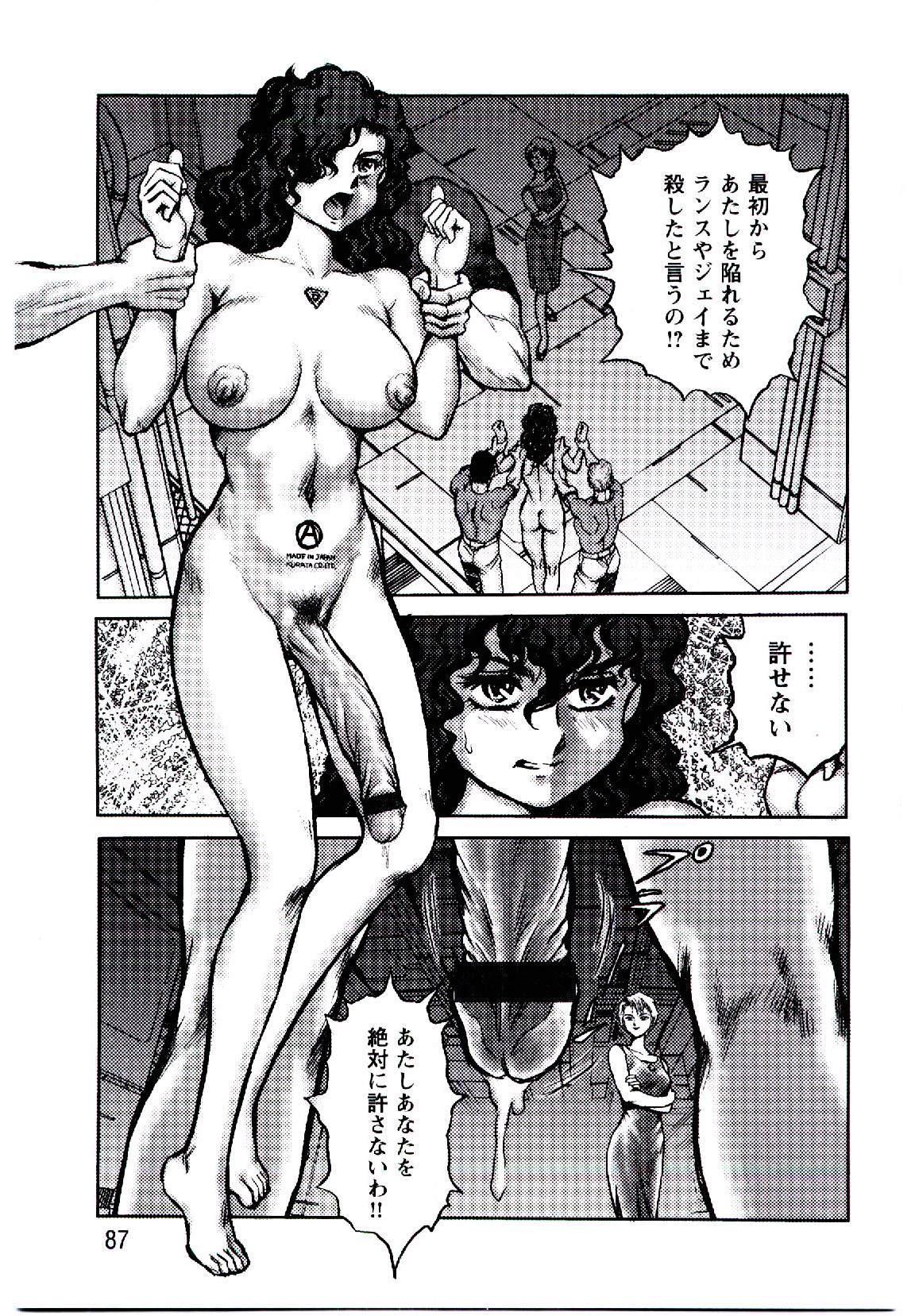 Hadaka Ningyou Ada / Ada The Naked Doll 83