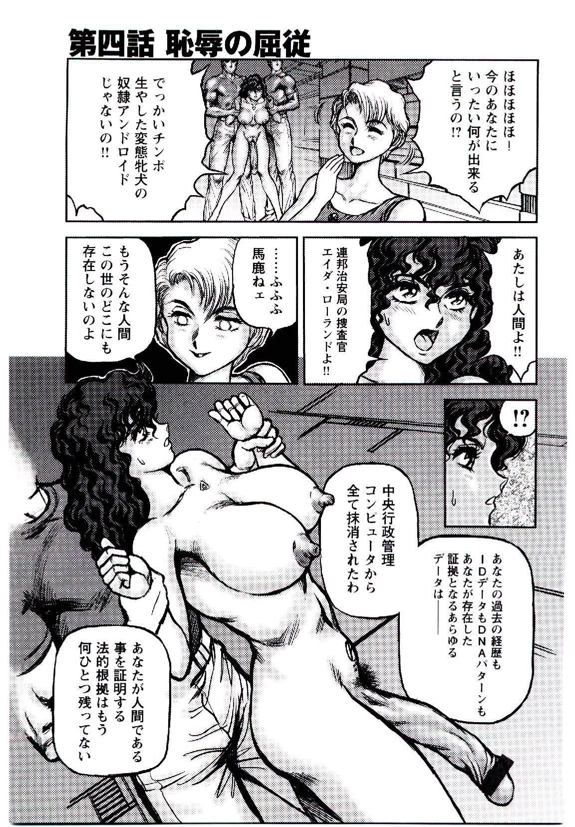 Hadaka Ningyou Ada / Ada The Naked Doll 85