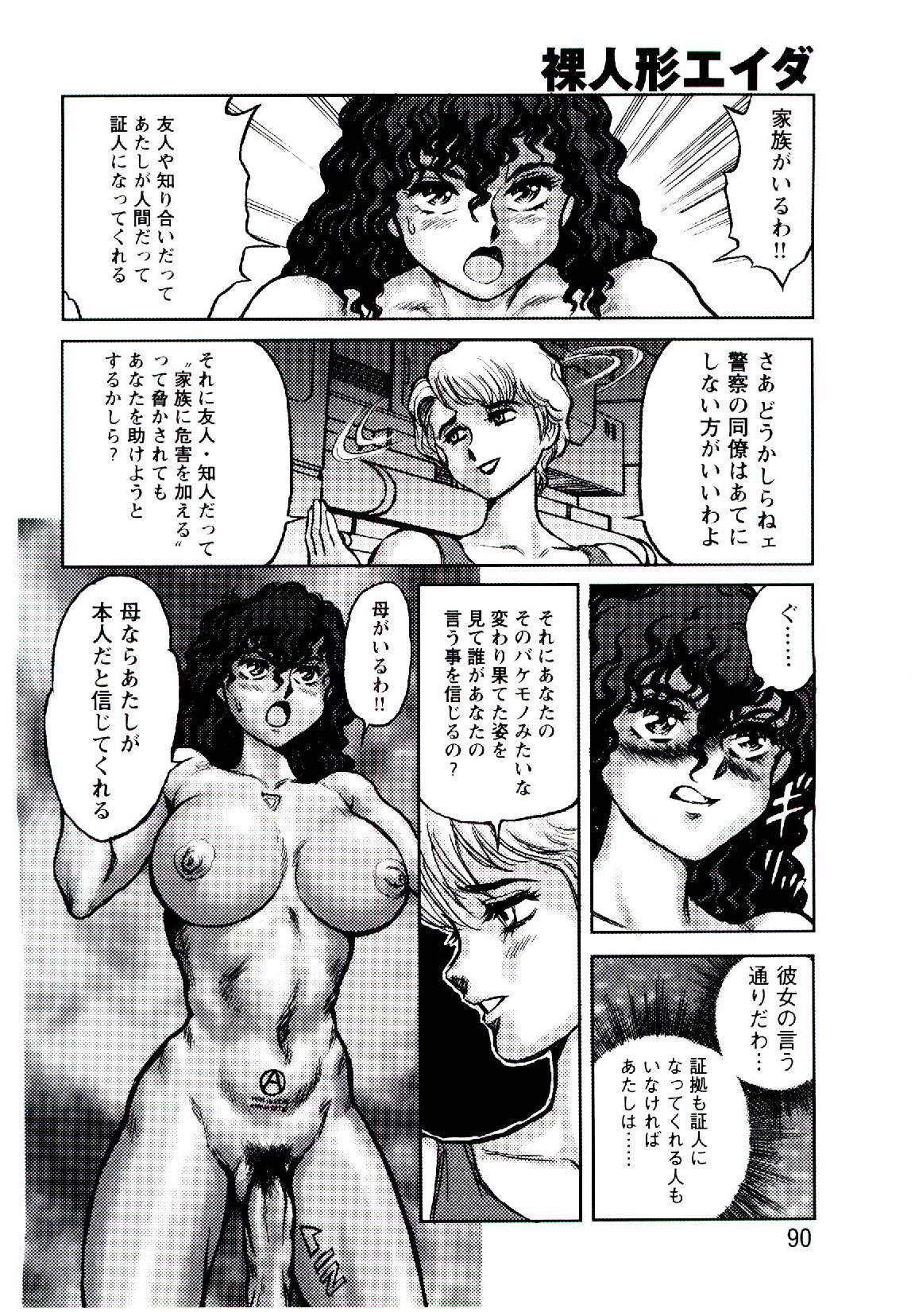 Hadaka Ningyou Ada / Ada The Naked Doll 86