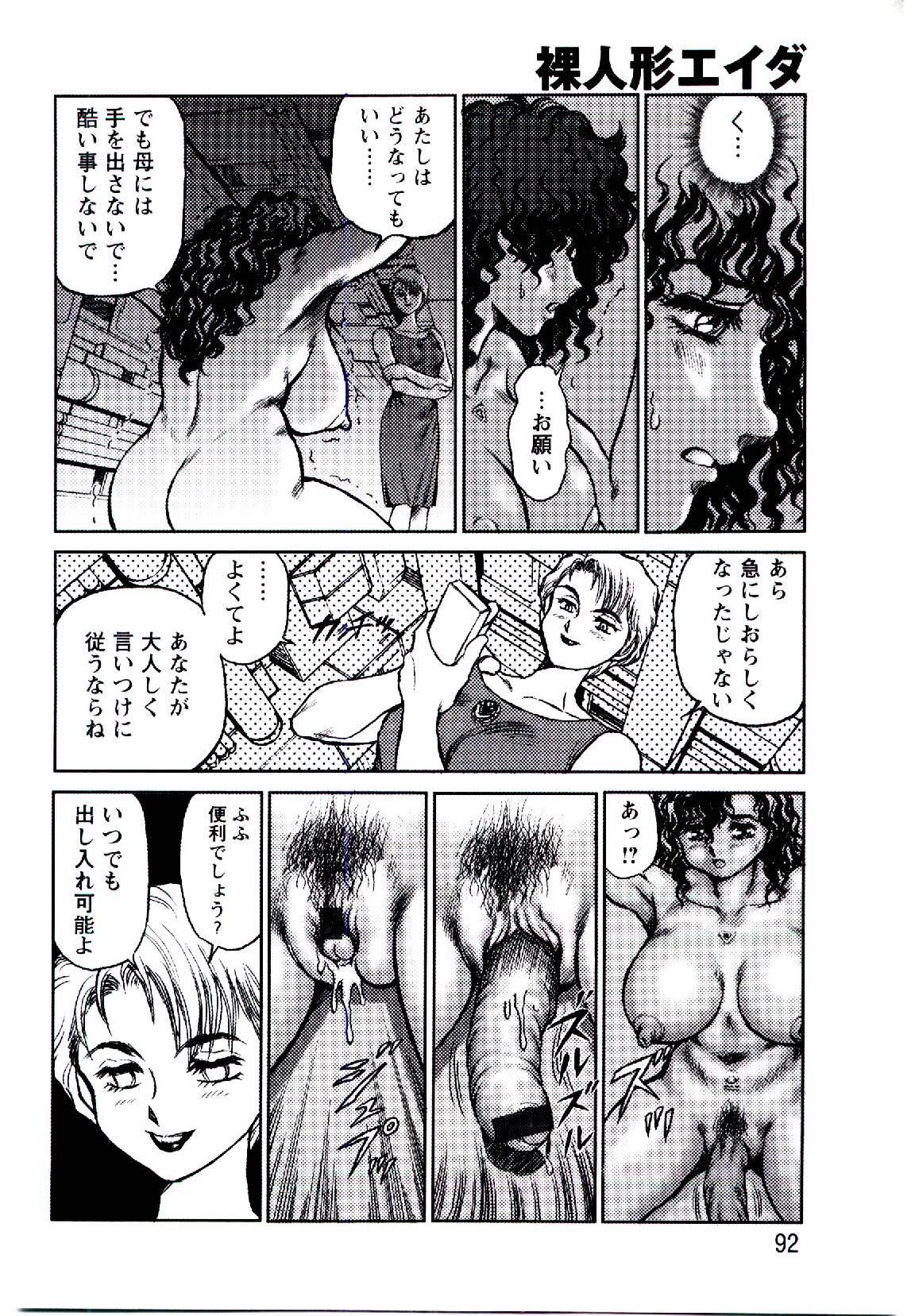 Hadaka Ningyou Ada / Ada The Naked Doll 88