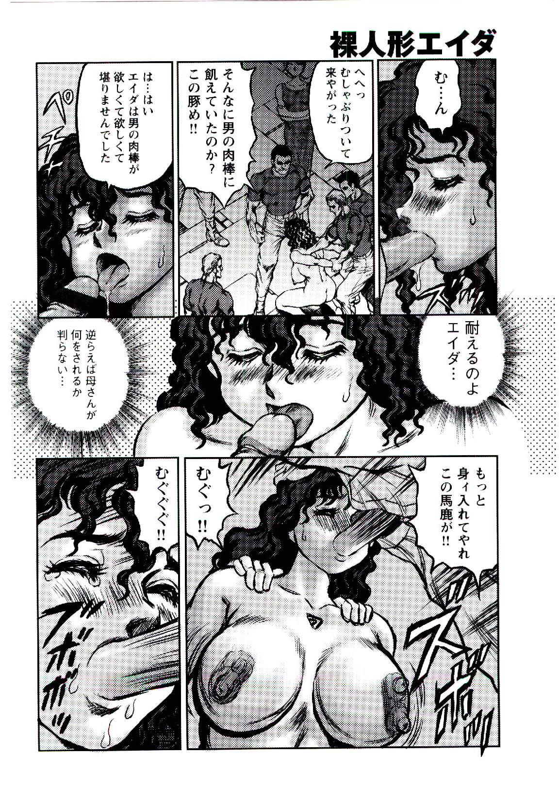 Hadaka Ningyou Ada / Ada The Naked Doll 90
