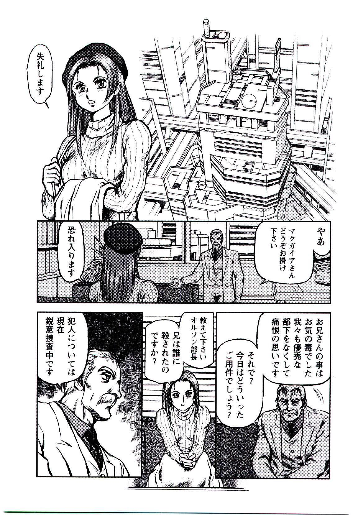 Hadaka Ningyou Ada / Ada The Naked Doll 91